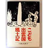 Children Izumo country fudoki (1994) ISBN: 4879031011 [Japanese Import]
