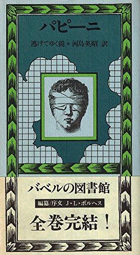逃げてゆく鏡 (バベルの図書館 30)