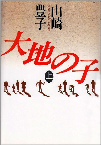 Daichi no ko (Japanese Edition)