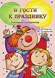 V Gosti K Prazdniku Seriya Obrazovanie I Tvorchestvo, A. Lopatina and M. Skrebtsova, 1300082313
