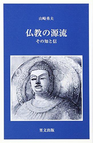 仏教の源流―その知と信 (目の眼ライブラリー)