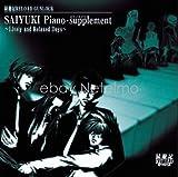0589 SAIYUKI RELOAD GUNLOCK SAIYUKI PIANO SUPPLEMENT LIVELY AND RELAXED DAYS CD