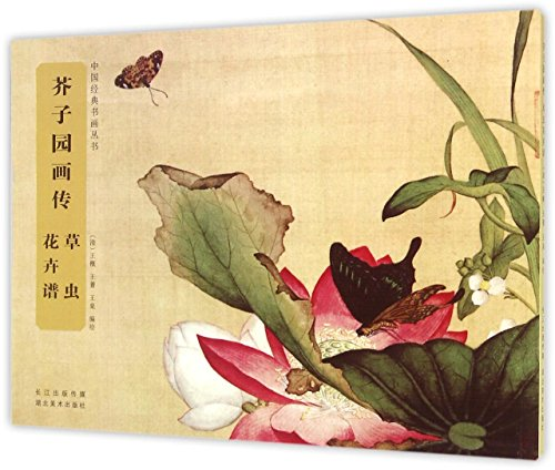 Painting Manual of the Mustard Seed Garden (Insects, Grass and Flowers)(Masterpieces of Chinese Painting Series) (Chinese Edition)