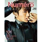 Numero TOKYO 2019年11月号 増刊