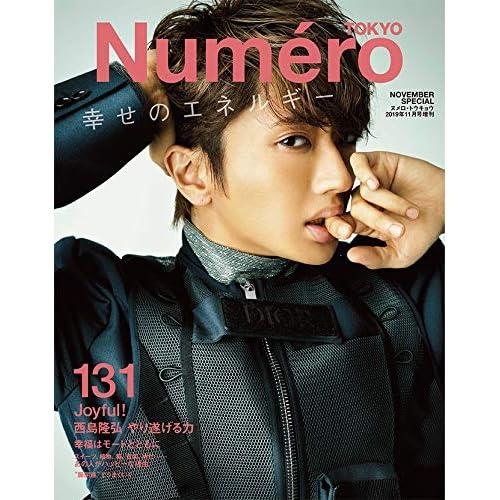 Numero TOKYO 2019年11月号 増刊 表紙画像
