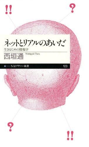 ネットとリアルのあいだ――生きるための情報学 (ちくまプリマー新書)