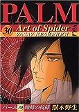 パーム (30) 蜘蛛の紋様 (1) (ウィングス・コミックス)