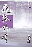 金庸作品集:飞狐外传(上卷)(新修版)