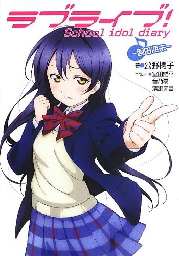 Love Live! School idol diary ~Umi Sonoda~