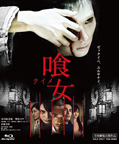 Japanese Movie - Kuime (Over Your Dead Body) Special Edition Feat. 2 Versions (BD+DVD) [Japan BD] BSZS-7730