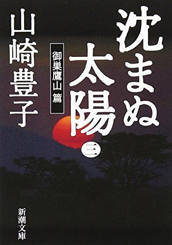 沈まぬ太陽〈3〉御巣鷹山篇 (新潮文庫)