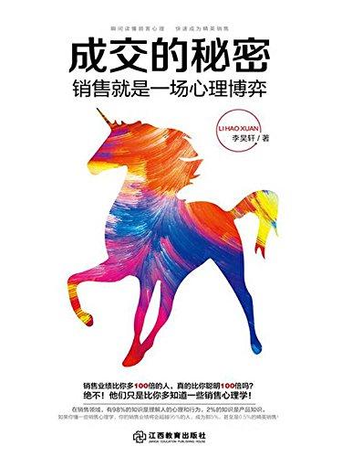 成交的秘密 (人生需要正能量-必读励志书系列) (Chinese Edition)