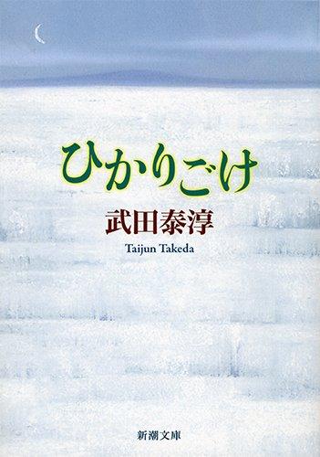 ひかりごけ (新潮文庫)