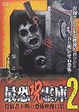 Documentary - Saikyo Jureiko 2 Tokosha Fumei No Kyofu Eizo 13 Shu [Japan DVD] TOK-D0073