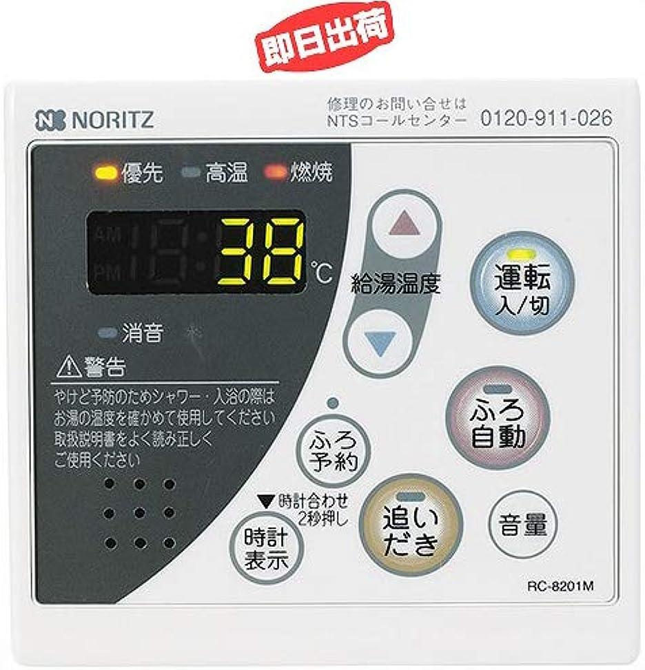 バイアスプレビスサイト欠点ノーリツ(NORITZ) 給湯器リモコン 浴室台所マルチセット (RCJ101EMULTI) RC-J101E-MULTI