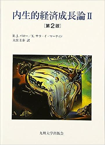 Naiseiteki keizai seichōron. 2: Amazon.es: Robert J Barro ...