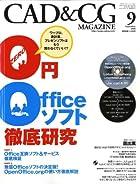 CAD & CG MAGAZINE (キャド アンド シージー マガジン) 2008年 09月号 [雑誌]