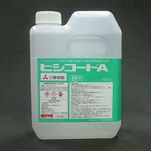 ヒシコートA(塗布式静電防止剤)