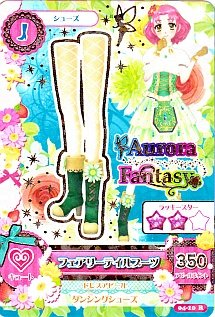 Data Carddass eye win! 4th [04-10] rare Fairy Tale boots (japan import) by BANDAI