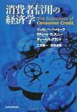 消費者信用の経済学