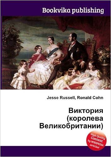 Viktoriya (koroleva Velikobritanii) (in Russian language