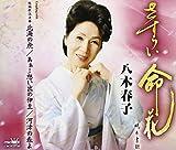 Sasurai Inochi Bana/Hokkai No Tora/Aa Omoide No Izu/Kawazu No Haru Yo