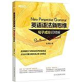 新东方·英语语法新思维:句子成分超精解