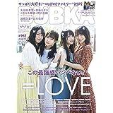 BUBKA 2020年6月号 増刊