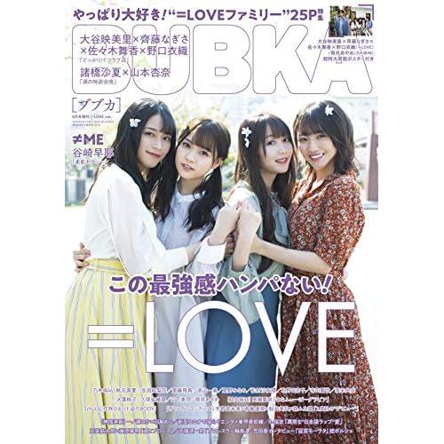 BUBKA 2020年6月号 増刊 表紙画像