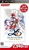 Ys: The Ark of Napishtim (Special Edition) (Konami the Best) [Japan Import]