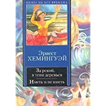 Across the River & Into the Trees [In Russian Language]