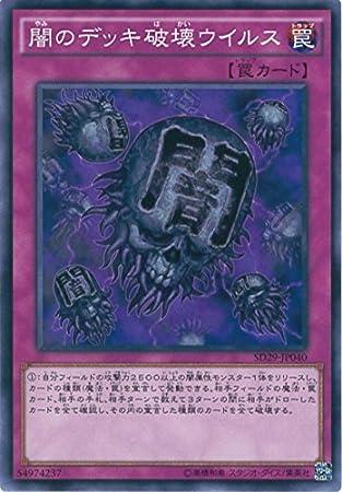 cartas de Yu-Gi-Oh SD29-JP040 oscuridad del virus de la ...