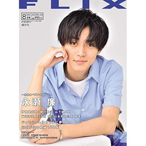 FLIX 2020年8月号 表紙画像