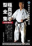 極真館 極真空手型全集DVD-BOX