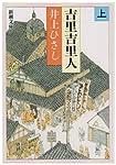 吉里吉里人 (上巻) (新潮文庫)