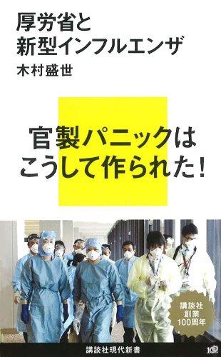 厚労省と新型インフルエンザ (講談社現代新書)
