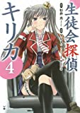 生徒会探偵キリカ(4) (シリウスKC)