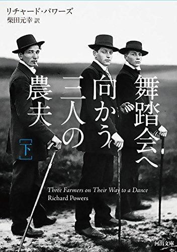 舞踏会へ向かう三人の農夫 下 (河出文庫)