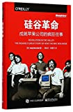 img - for Revolution in The Valley: The Insanely Great Story of How the Mac Was Made (Chinese Edition) book / textbook / text book