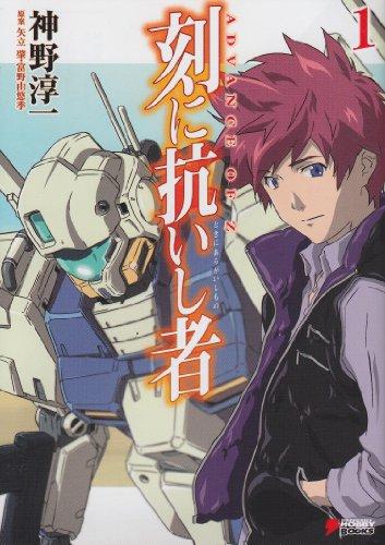 In time 1-ADVANCE OF Z's anti-stone (DENGEKI HOBBY BOOKS) (2011) ISBN: 4048704567 [Japanese Import]