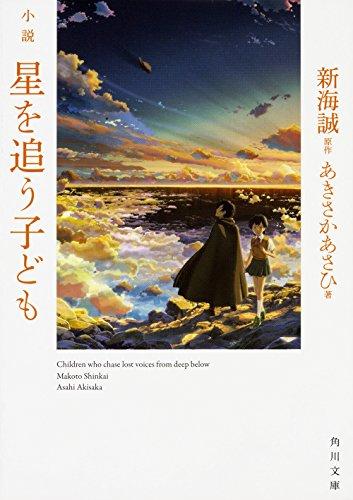 小説 星を追う子ども (角川文庫)