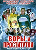 Thieves and Prostitutes / Vory i Prostitutki - (Russian Region 5 PAL DVD)
