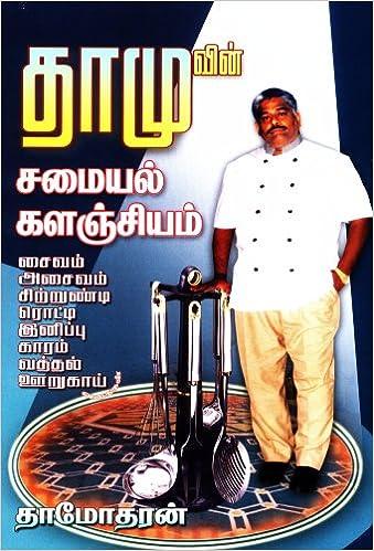 Samayal Books In Tamil Language Pdf