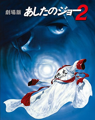 Ashita no Joe 2 Theatrical Version  4K Ultra HD Blu-ray (English Language Not Guaranteed)