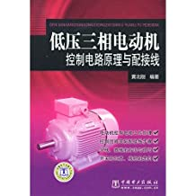 low-voltage three-phase motors with the control circuit wiring and