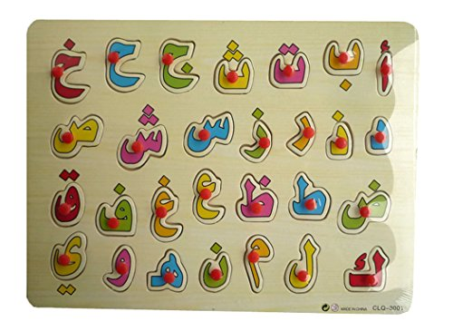 Arabic Letters Alif Ba Ta CLQ-3001 Wooden Jigsaw Peg Puzzle with Knobs Learn Arabic Alphabet for Kids Islam Islamic Muslim Toy by CLQ