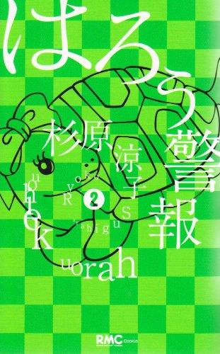 Alarm 2 Let's halo (ribbon mascot Comics cookies) (2010) ISBN: 4088670353 [Japanese Import]