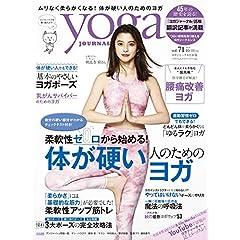 yoga journal 表紙画像