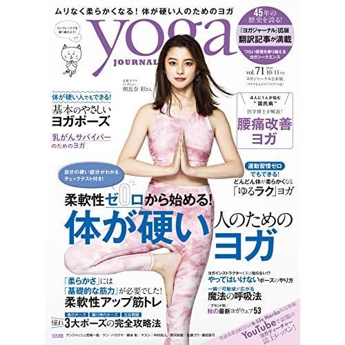 ヨガジャーナル vol.71 表紙画像