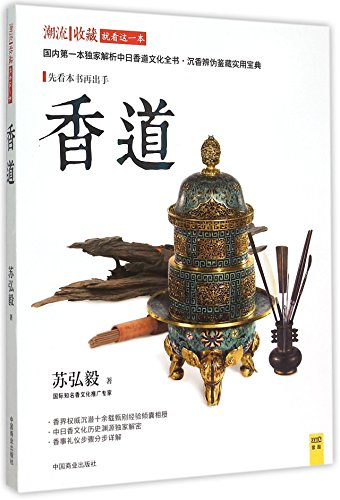 Incense Lore (Chinese Edition)
